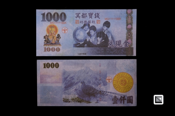 Taiwan-Spiritual_Currency_ancestors_and_ghosts-16