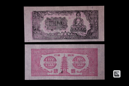 Taiwan-Spiritual_Currency_ancestors_and_ghosts-18