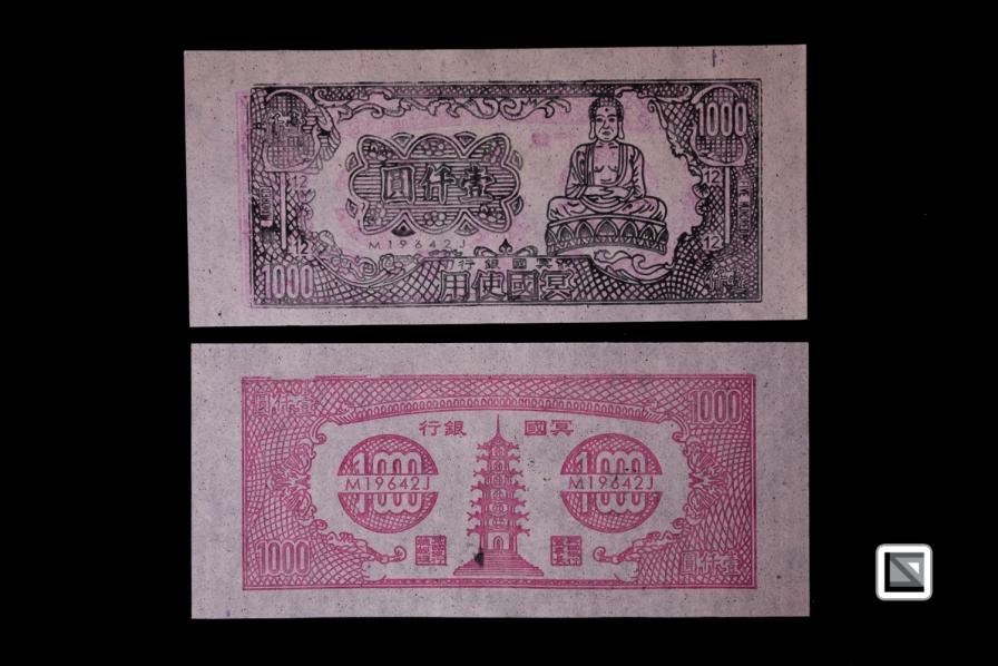 Taiwan-Spiritual_Currency_ancestors_and_ghosts-18