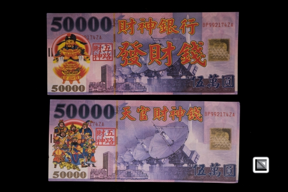 Taiwan-Spiritual_Currency_for_gods-1