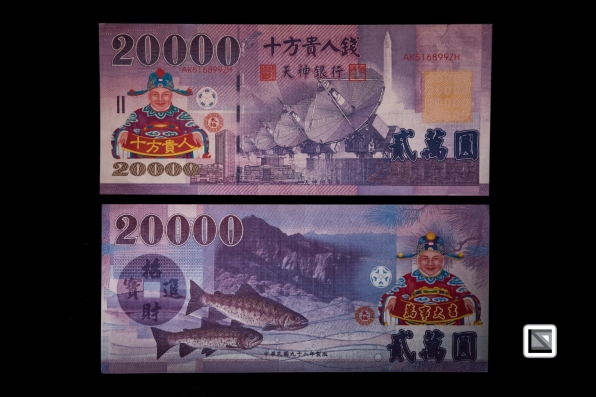Taiwan-Spiritual_Currency_for_gods-2