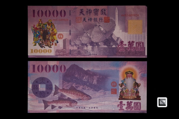 Taiwan-Spiritual_Currency_for_gods-3