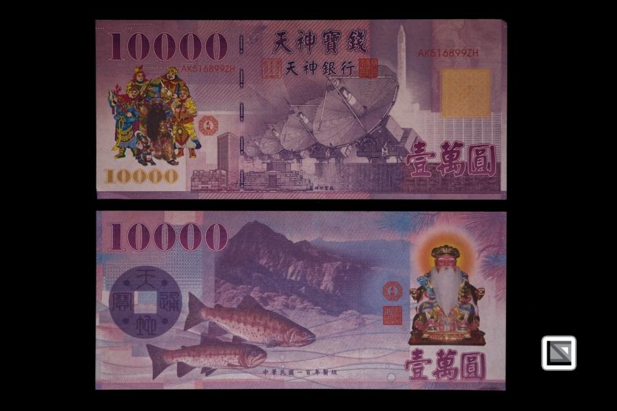 Taiwan-Spiritual_Currency_for_gods-3