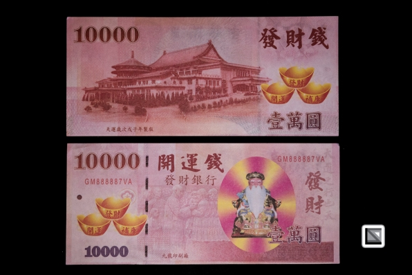 Taiwan-Spiritual_Currency_for_gods-4