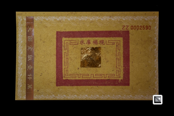 Taiwan-Spiritual_Currency_for_gods-9